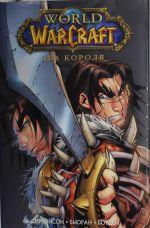 World of Warcraft. Kniga 2. Dva korolja
