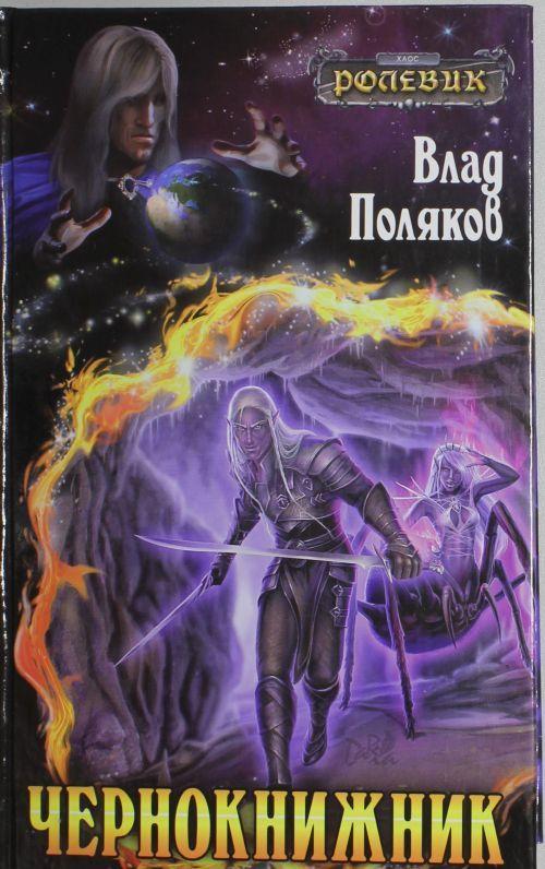 Chernoknizhnik
