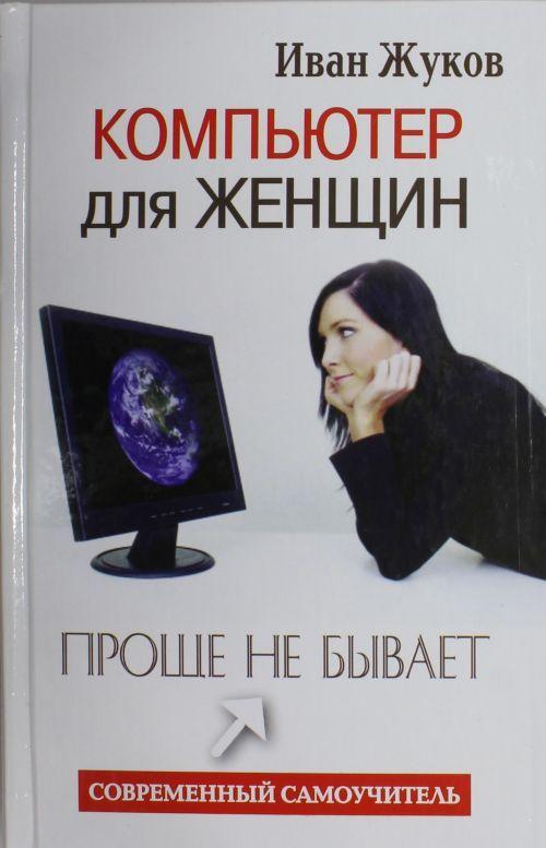 Компьютер для женщин. Проще не бывает