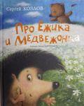 Pro Jozhika i Medvezhonka