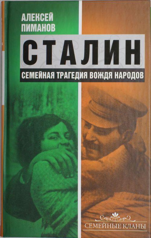 Сталин. Семейная трагедия вождя народов