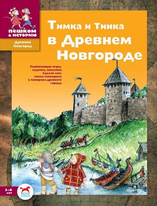 Timka i Tinka v Drevnem Novgorode