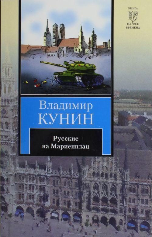 Russkie na Marienplats