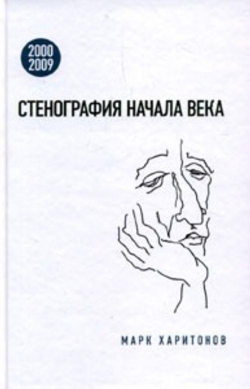 Stenografija nachala veka. 2000-2009