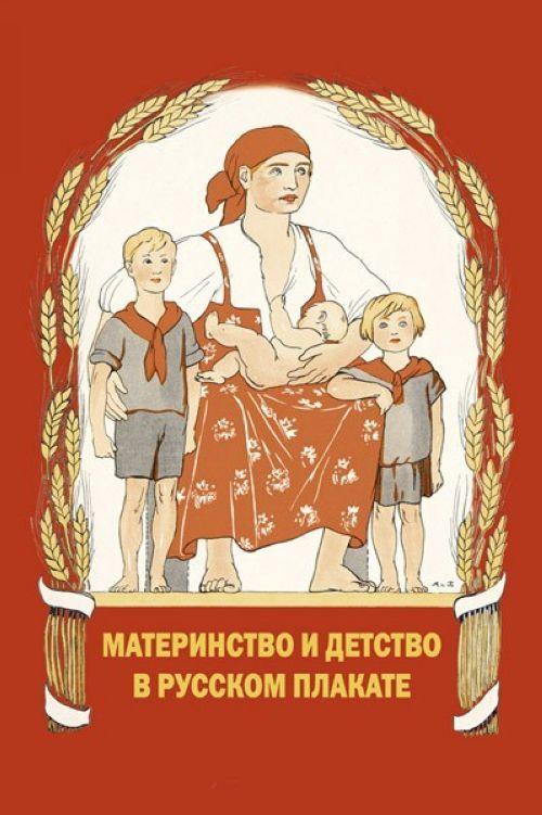 Materinstvo i detstvo v russkom plakate