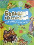 Bolshaja khrestomatija dlja shkolnikov (1-4 klass)