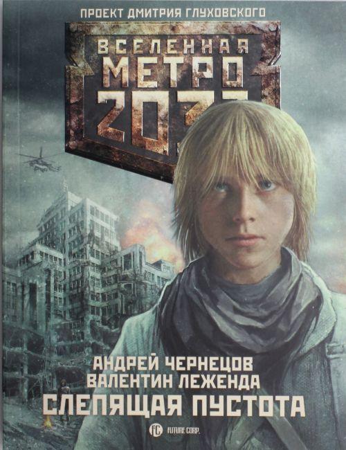 Метро 2033. Слепящая пустота