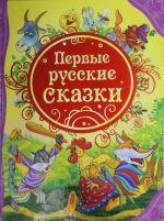 Pervye russkie skazki