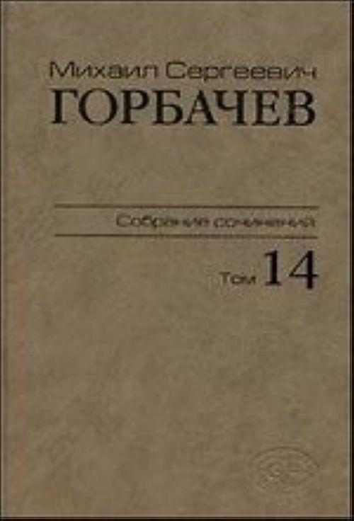 M. S. Gorbachev. Sobranie sochinenij. Tom 14. Aprel-ijun 1989