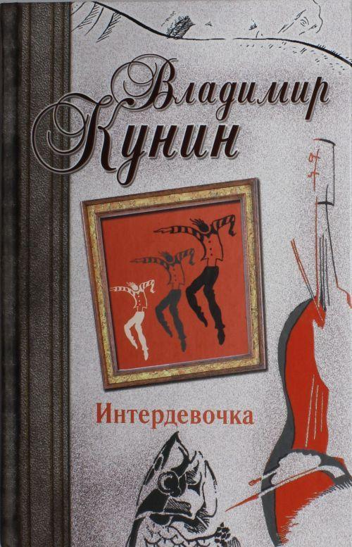 """Interdevochka. Ivanov i Rabinovich, ili """"Aj gou tu Khajfa!"""" Russkie na Marienplats"""