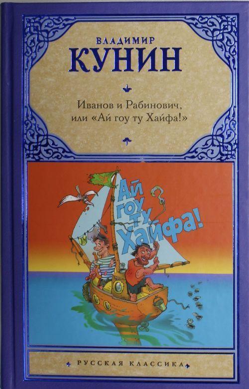 "Ivanov i Rabinovich, ili ""Aj gou tu Khajfa!"" Klad. Rasskazy"