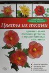 Tsvety iz tkani: originalnaja tekhnika raboty s trikotazhnym polotnom