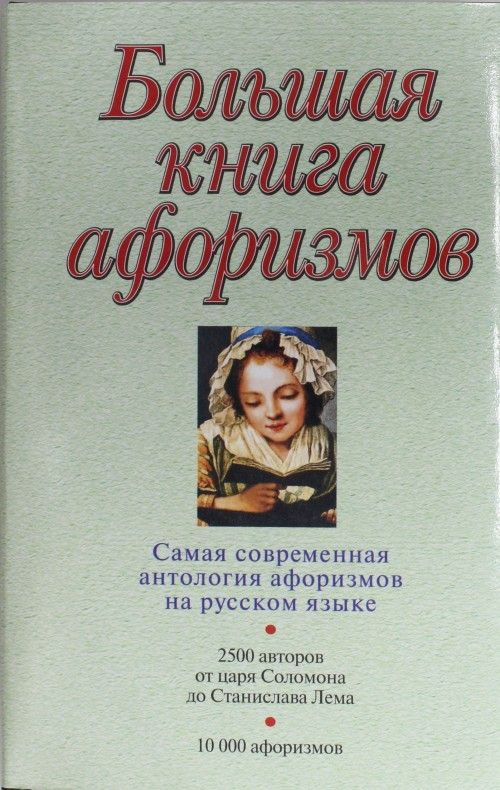 Bolshaja kniga aforizmov