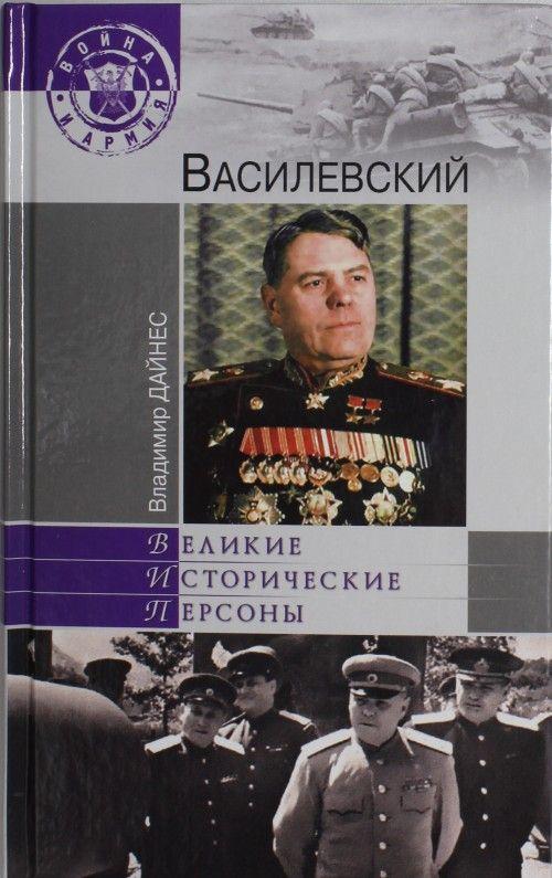 Vasilevskij