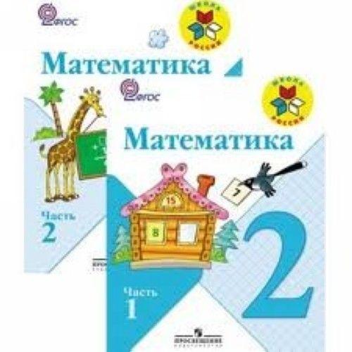 Математика. Учебник 2 класс  в 2 частях