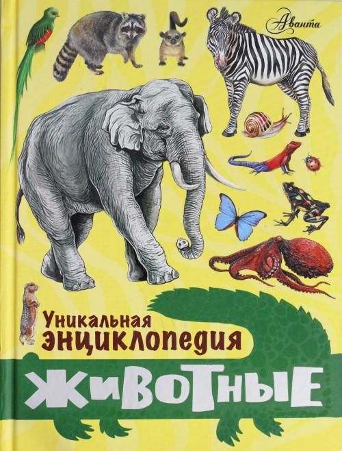 Unikalnaja entsiklopedija. Zhivotnye