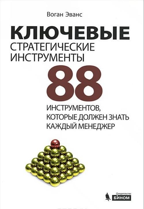 Kljuchevye strategicheskie instrumenty. 88 instrumentov, kotorye dolzhen znat kazhdyj menedzher