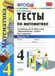 Matematika. 4 klass. Testy. K uchebniku M. I. Moro i dr. Chast 1