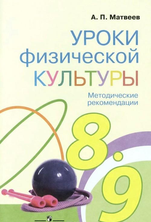 Uroki fizicheskoj kultury. Metodicheskie rekomendatsii. 8-9 klassy