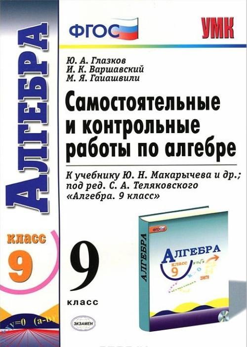Алгебра. 9 класс. Контрольные и самостоятельные работы. К учебнику Ю. Н. Макарычева и др.