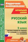 Russkij jazyk. 2 klass. Sistema urokov po uchebniku R. N. Buneeva, E. V. Buneevoj, O. V. Proninoj