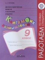 Dukhovno-nravstvennoe razvitie i vospitanie uchaschikhsja. 9 klass. Kniga moikh razmyshlenij