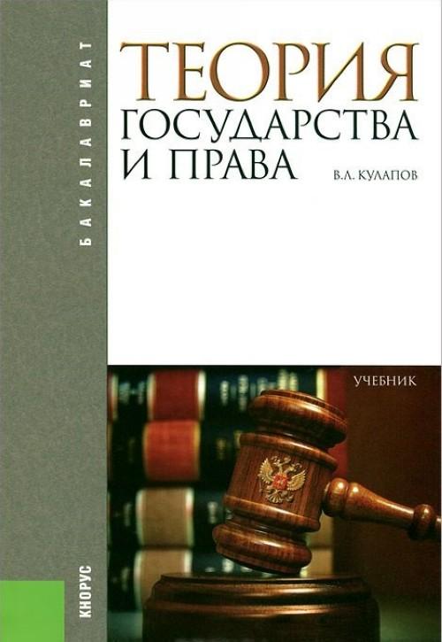Teorija gosudarstva i prava. Uchebnik