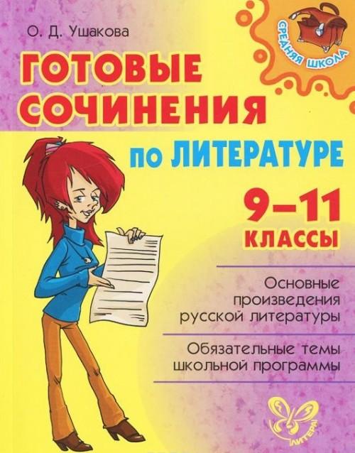 Литература. 9-11 классы. Готовые сочинения