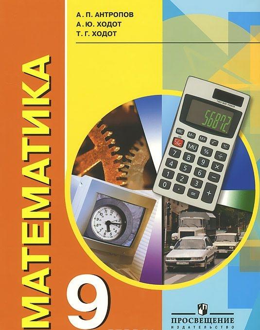 Matematika. 9 klass. Uchebnik