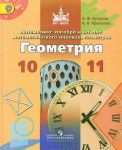 Matematika. Algebra i nachalo matematicheskogo analiza, geometrija. Geometrija. 10-11 klassy. Uchebnik