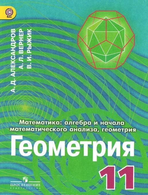 Matematika. Algebra i nachala matematicheskogo analiza, geometrija. Geometrija. 11 klass. Uglubljonnyj uroven. Uchebnik