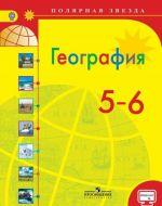 Geografija. 5 - 6 klassy. Uchebnik