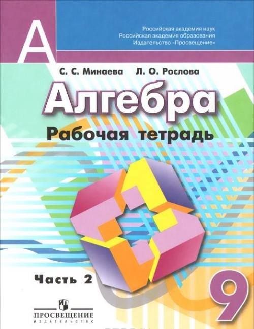 Алгебра. 9 класс. Рабочая тетрадь. В 2 частях (комплект)