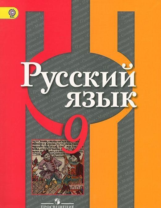 Russkij jazyk. 9 klass. Uchebnik