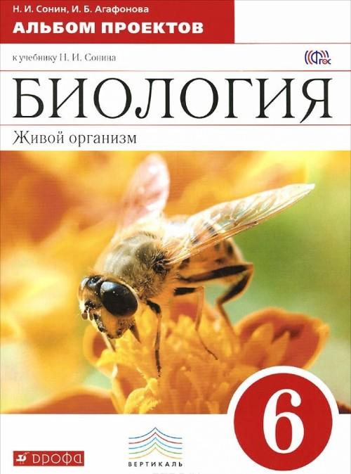 Биология. 6 класс. Альбом проектов к учебнику Н. И. Сонина