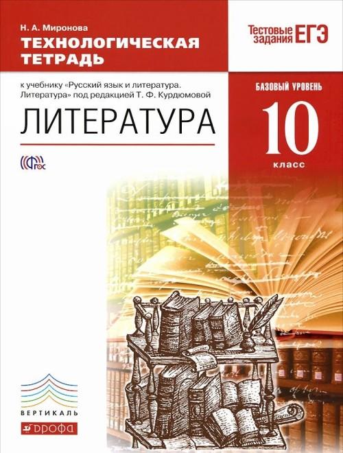 Литература. 10 класс. Базовый уровень. Технологическая тетрадь к учебнику по редакцией Т. Ф. Курдюмовой
