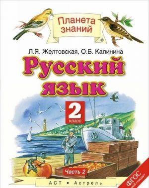 Русский язык. 2 класс. В 2 частях. Часть 2