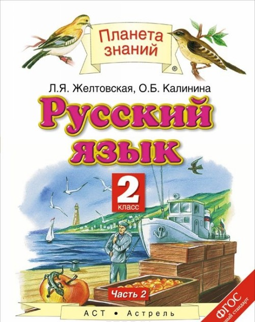 Russkij jazyk. 2 klass. V 2 chastjakh. Chast 2