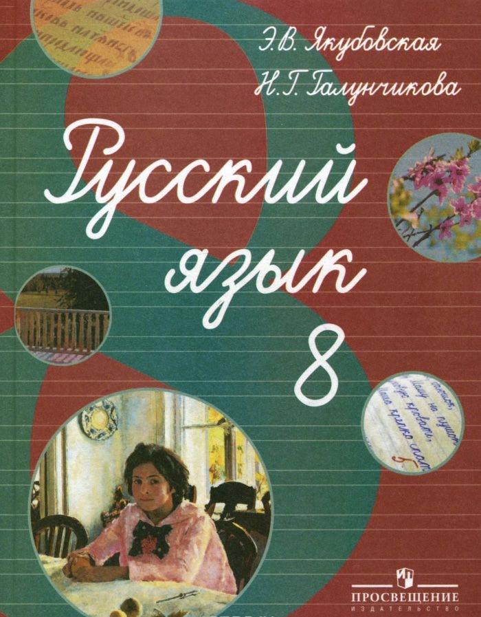 Russkij jazyk. 8 klass