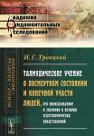 Talmudicheskoe uchenie o posmertnom sostojanii i konechnoj uchasti ljudej, ego proiskhozhdenie i znachenie v istorii eskhatologicheskikh predstavlenij