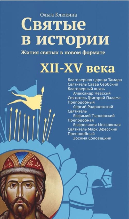 Svjatye v istorii. Zhitija svjatykh v novom formate. XII-XV veka