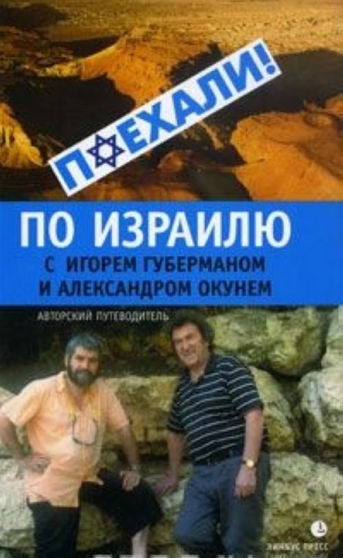 Po Izrailju s Igorem Gubermanom i Aleksandrom Okunem. Avtorskij putevoditel