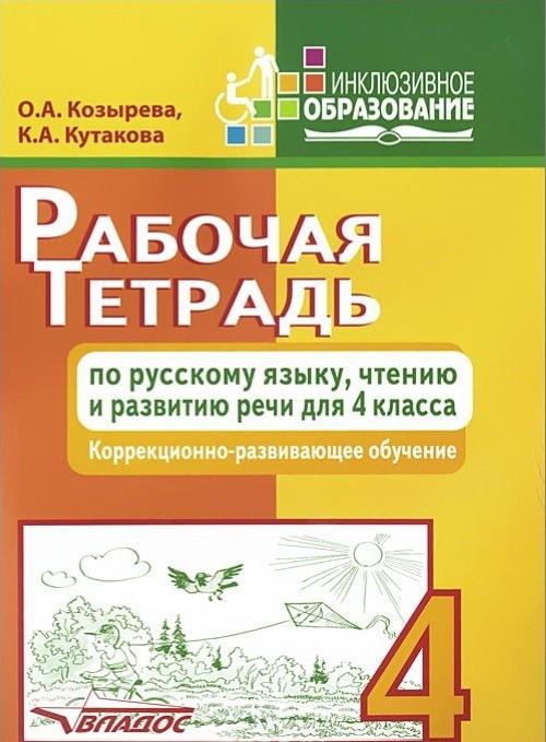 Rabochaja tetrad po russkomu jazyku, chteniju i razvitiju rechi. 4 klass
