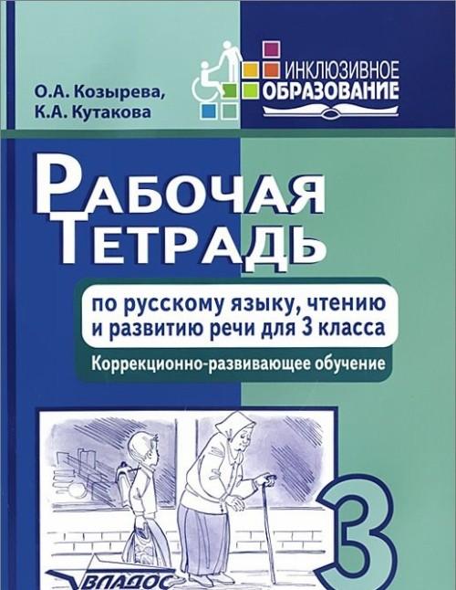 Rabochaja tetrad po russkomu jazyku, chteniju i razvitiju rechi. 3 klass