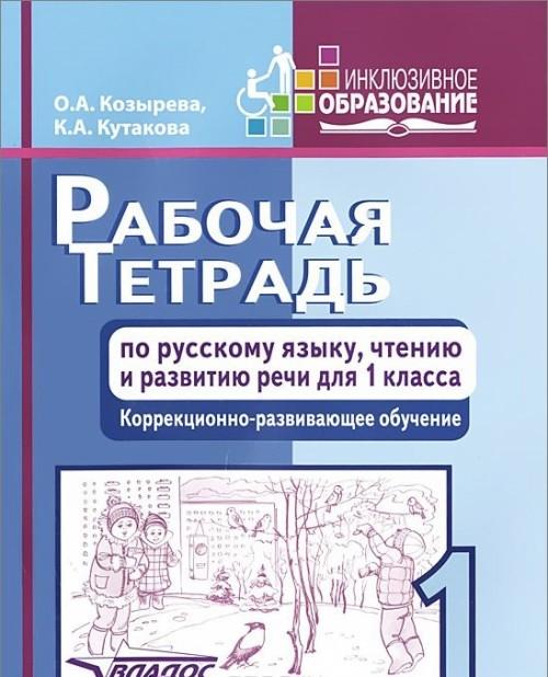 Rabochaja tetrad po russkomu jazyku, chteniju i razvitiju rechi. 1 klass