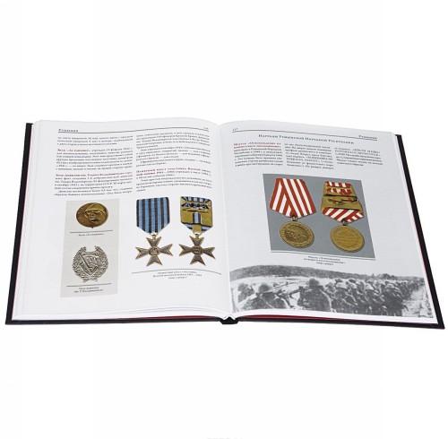 Nagrady Vtoroj mirovoj vojny(obnovlennoe i sokraschennoe)