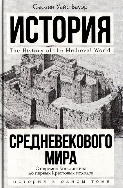 Istorija Srednevekovogo mira. Ot Konstantina do pervykh Krestovykh pokhodov