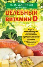 Tselebnyj vitamin D
