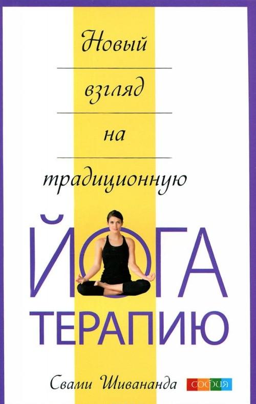 Novyj vzgljad na traditsionnuju joga-terapiju