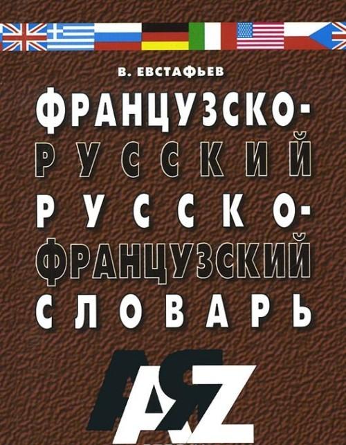 Frantsuzsko-russkij i russko-frantsuzkij slovar